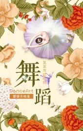 橙色文艺清新舞蹈培训招生H5