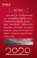 鎏金简约大气2020鼠年元旦佳节祝福贺卡企业宣传H5