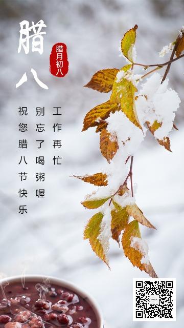传统佳节腊八节问候祝福贺卡日签宣传海报