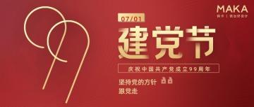 红色喜庆建党节节日宣传手机海报