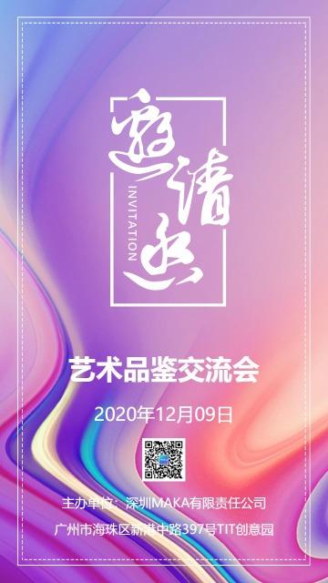 粉色清新文艺事业单位会议请柬邀请函海报