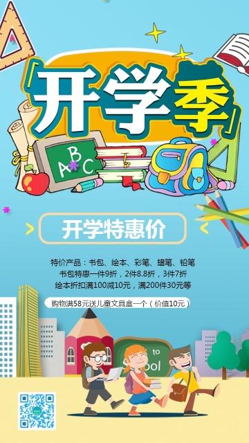 蓝色卡通风开学季文具办公用品促销宣传海报