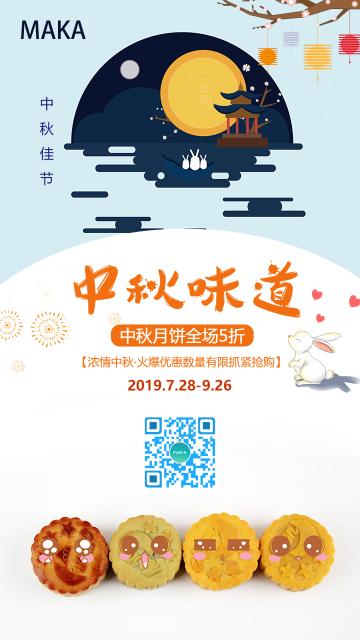 扁平中秋佳节月饼促销海报
