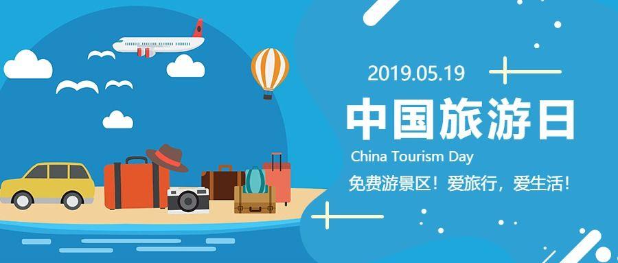 手绘风中国旅游日公众号首图