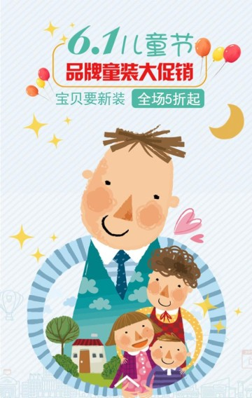 儿童节促销 六一促销 61促销 促销活动 打折 折扣活动 店铺促销 店铺回馈