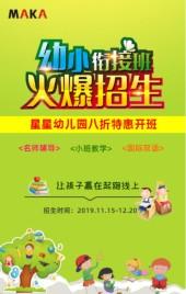 黄绿色调幼儿园早教招生教育培训招生宣传幼儿园托管班h5