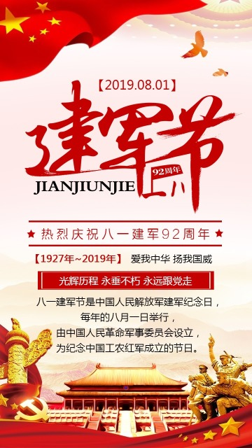 中国红色大气传统节日81建军节党徽国旗八一建军节92周年活动促销宣传海报