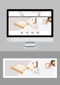 简约扁平大米粮食电商banner