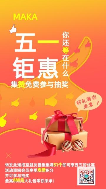 创意扁平风五一节日集赞促销宣传海报