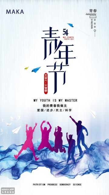 五四青年节清新大气海报