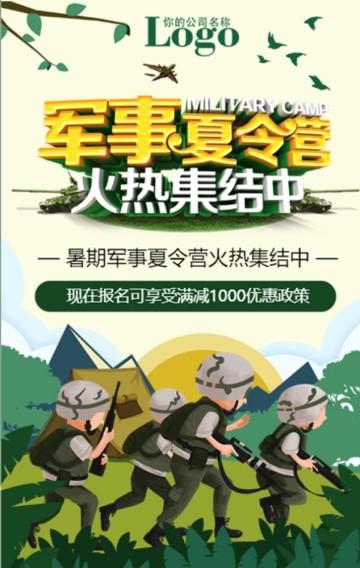 卡通风格军事夏令营火热招生中野营特训营暑期夏令营招生宣传H5