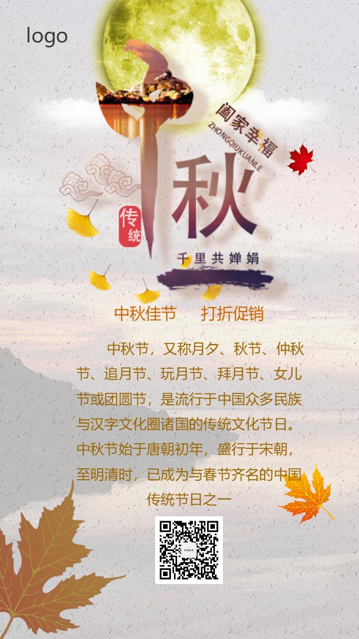 唯美文艺简约中秋宣传海报
