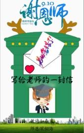 教师节谢恩师   鹿角邮筒贺卡 写给恩师的信