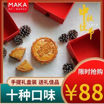 中秋节月饼电商促销主图直通车