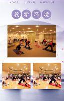 瑜伽培训招生模板