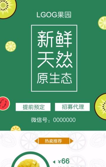 水果微商招募代理水果产品促销模板绿色新鲜