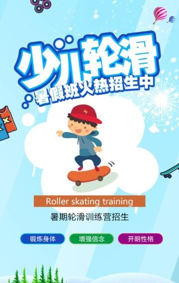 暑期卡通少儿轮滑班招生宣传H5