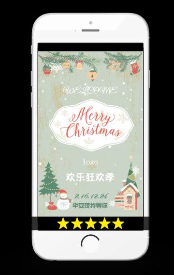 圣诞活动模板