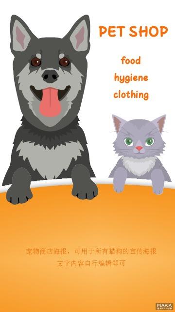 橙色卡通可爱宠物商店宣传海报