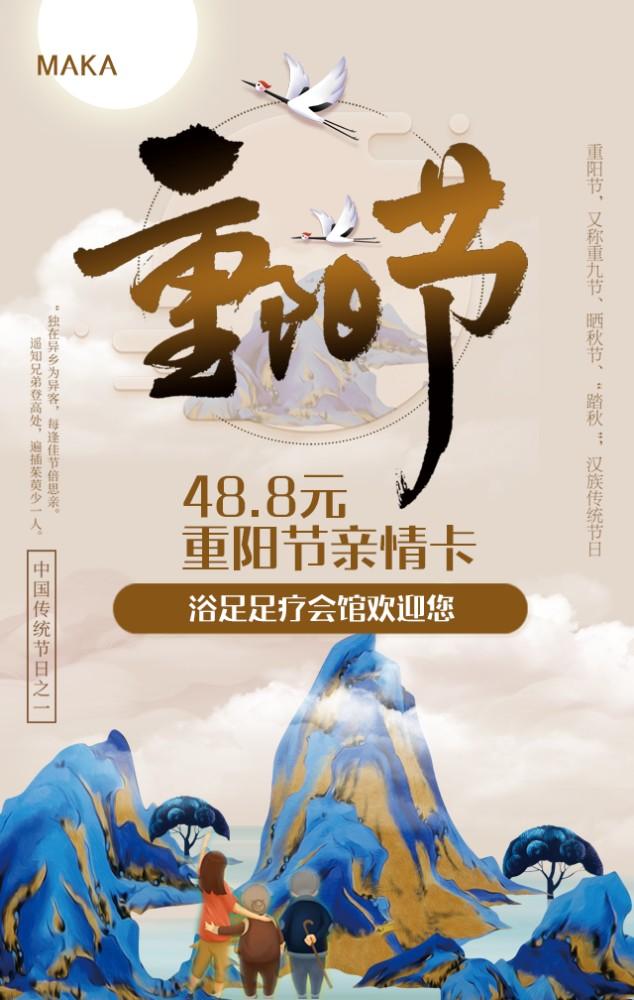 新中式重阳节理疗中心足浴中心促销宣传H5