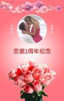 恋爱/结婚周年纪念相册清新简约模板