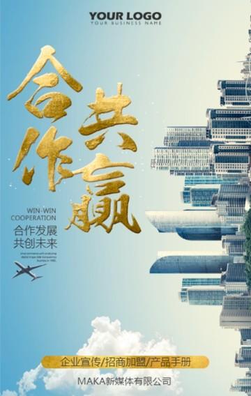 高端大气企业文化宣传招商加盟画册产品宣传H5
