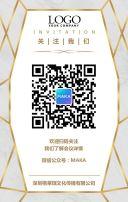 时尚简约风高端峰会发布会论坛会会议邀请函企业通用H5