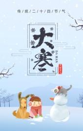 蓝色扁平插画传统节气大寒宣传H5