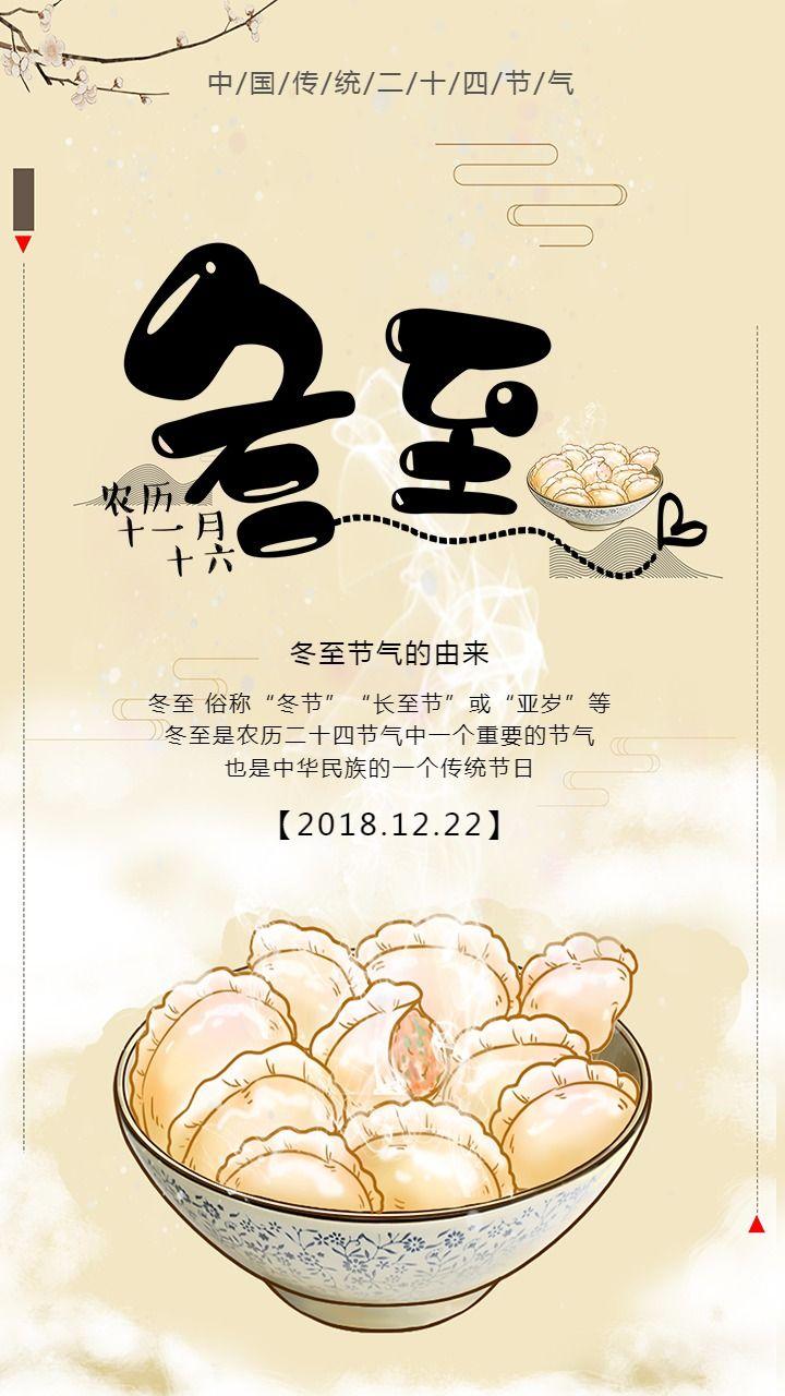 米黄色复古中国风冬至节气日签手机海报