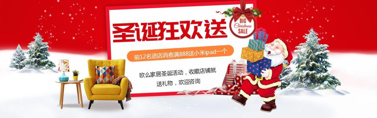 热销时尚圣诞节家居产品电商促销店铺Banner