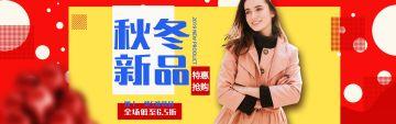 双十一活动时尚大气女装产品电商促销宣传店铺banner