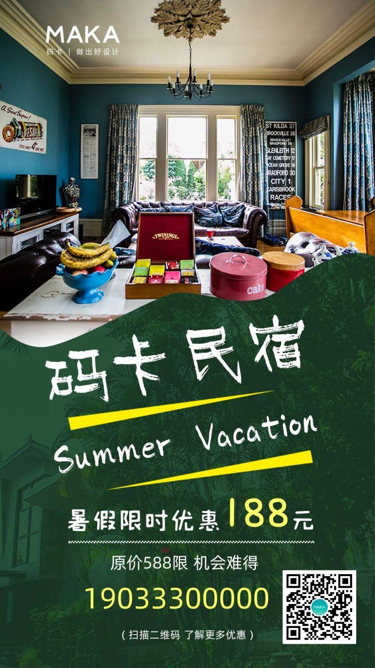 夏季限时优惠之蓝色特价民宿酒店限时优惠宣传海报设计模板