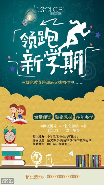 培训招生宣传海报(三颜色设计)