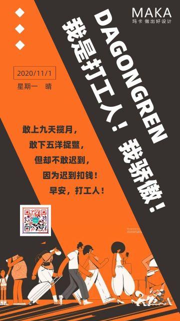 橙色简约打工人励志日签宣传手机海报