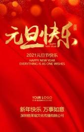 红色中国风2021年新年祝福宣传H5