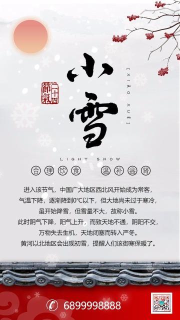 白色中国风小雪二十四节气创意海报节日贺卡祝福