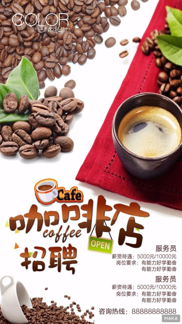 餐饮咖啡店招聘海报