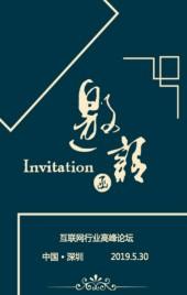 简约大方高端时尚的H5科技、互联网会议邀请函