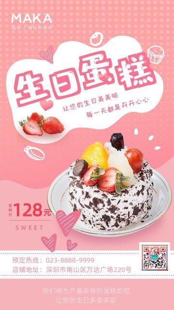 粉色扁平促销活动面包甜点手机海报