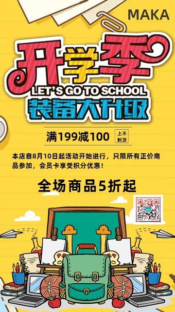2020卡通开学季装备大升级促销海报