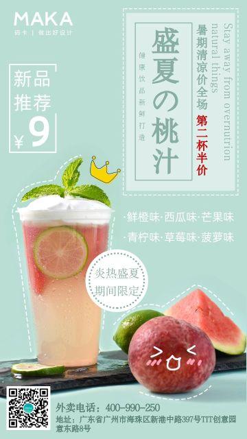 夏日清凉果汁饮品类半价优惠促销海报