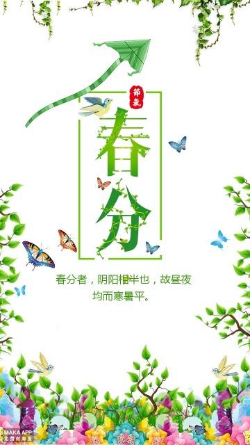 24节气 春分 节气 春分普及 传统习俗  春 绿色 手绘 -曰曦