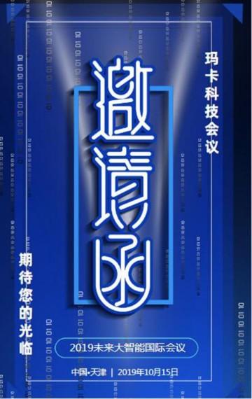 蓝色大气智能科技招商商务会议活动论坛峰会邀请函
