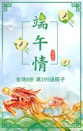 绿色中国风端午情中国风粽子龙舟5月初五H5