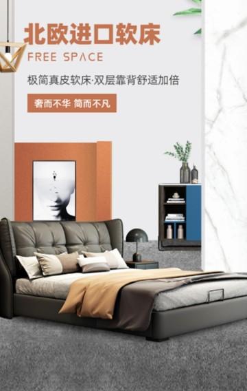 白色高端质感家装节床具促销宣传H5