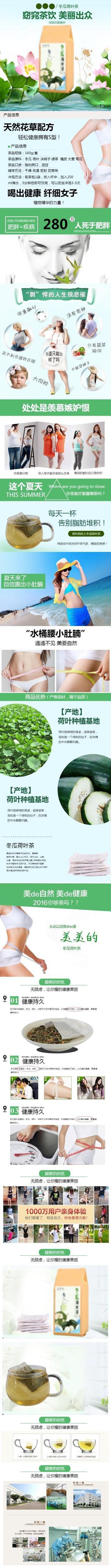 绿色清新文艺生活花茶宣传营销电商详情图