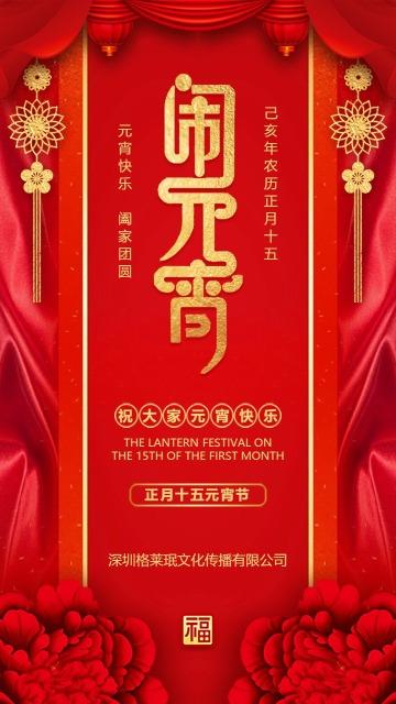 2019大红传统中国风元宵节祝福企业节日宣传海报模板