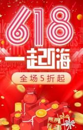 红色大气618一起嗨美妆促销宣传模板