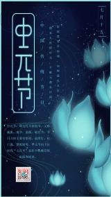 蓝色时尚炫酷中国传统节日之中元节知识普及宣传海报
