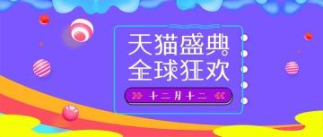 紫色炫酷天猫淘宝双十一/双十二购物狂欢节公众号封面大图